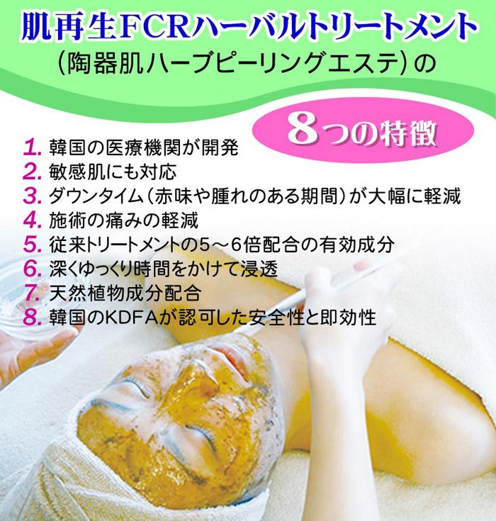 東京 三軒茶屋 からだのことなら|肌・頭皮(薄毛)の悩みの改善に「ヒト幹細胞と植物幹細胞による」メディカル系フェイシャルエステケア|FCR・リアボーテハーブ・ACトリートメント・クレアスキン基礎化粧品の正規取扱いサロンです。ニキビ・ニキビ跡・クレーター・色素沈着・シワ・シミ・たるみ・毛穴のお悩みに肌質改善を