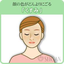 お肌のくすみの悩み|東京 三軒茶屋 からだのことなら|肌・頭皮(薄毛)の悩みの改善に「ヒト幹細胞と植物幹細胞による」メディカル系フェイシャルエステケア【FCR・リアボーテハーブ・ACトリートメント・クレアスキン基礎化粧品の正規取扱いサロン】