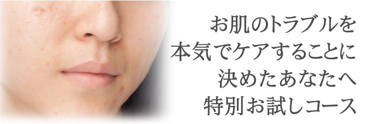 リアボーテ ハーブトリートメント |【東京 世田谷区】「三軒茶屋 からだのことなら」は、肌・髪・体・心の悩み改善に「丁寧に寄り添う」メディカル系ケア施術院です。肌質改善・加齢肌対策・薄毛・抜け毛をはじめ、体調不良・痛みなどでお悩みなら1度ご来院下さい。