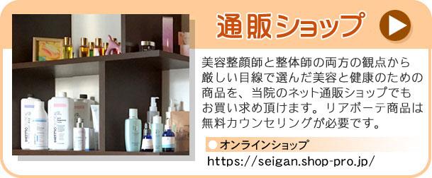 通販ネットショップ販売|【東京 世田谷区】「三軒茶屋 からだのことなら」は、肌・髪・体・心の悩みの改善に「丁寧に寄り添う」メディカル系ケア専門院です。肌質改善・加齢肌対策・薄毛・抜け毛をはじめ、体調不良・痛みなどでお悩みなら1度ご来院下さい。ヒト由来幹細胞と植物由来幹細胞のリアボーテクレアスキン・グランスキン化粧品正規販売代理店