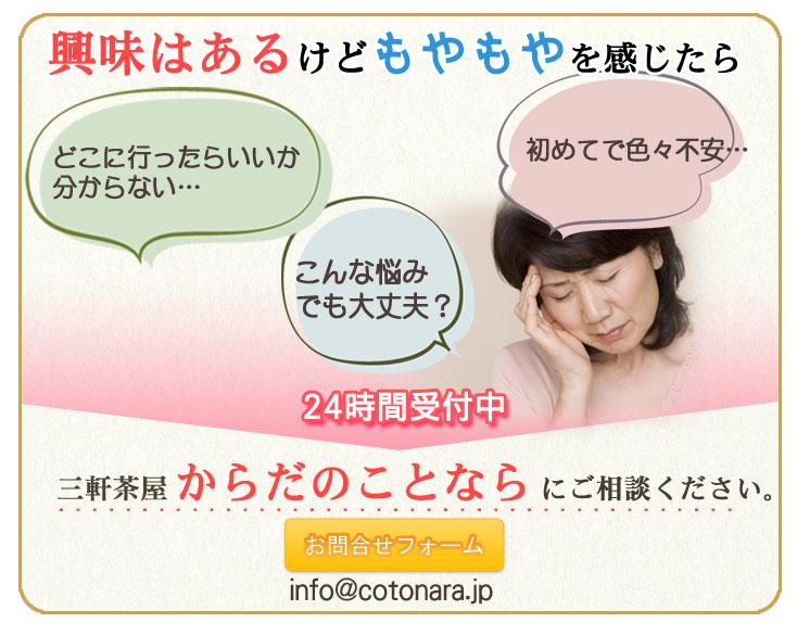 お問合せ|【東京 世田谷区】「三軒茶屋 からだのことなら」は、肌・髪・体・心の悩みの改善に「丁寧に寄り添う」メディカル系ケア専門院です。肌質改善・加齢肌対策・薄毛・抜け毛をはじめ、体調不良・痛みなどでお悩みなら1度ご来院下さい。ヒト由来幹細胞と植物由来幹細胞のリアボーテクレアスキン・グランスキン化粧品正規販売代理店