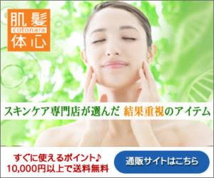 スキンケア専門化粧品通販ショップ|【東京 世田谷区】「三軒茶屋 からだのことなら」は、肌・髪・体・心の悩みの改善に「丁寧に寄り添う」メディカル系ケア専門院です。肌質改善・加齢肌対策・薄毛・抜け毛をはじめ、体調不良・痛みなどでお悩みなら1度ご来院下さい。ヒト由来幹細胞と植物由来幹細胞のリアボーテクレアスキン・グランスキン化粧品正規販売代理店
