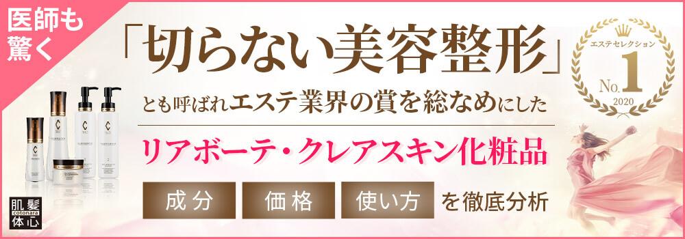 リアボーテクレアスキン化粧品・グランスキン化粧品のご購入はこちらから|東京・世田谷区 正規取扱い販売店 三軒茶屋からだのことなら【美肌研究所 SEIGAN】|通販ネットショップ運営|口コミ・効果・公式の使い方など