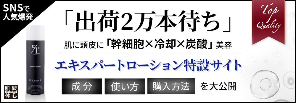 リアムールエキスパートローションのご購入・口コミ・効果・公式の使い方などはこちらから|東京・世田谷区 正規取扱い販売店 三軒茶屋からだのことなら|直営通販ネットショップ運営