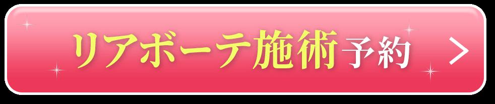 リアボーテ クレアスキン化粧品◆グランスキン化粧品のご購入はこちらから|東京・世田谷区 正規取扱い販売店 三軒茶屋 からだのことなら【美肌研究所 SEIGAN】|通販ネットショップ運営|口コミ・効果・公式の使い方など