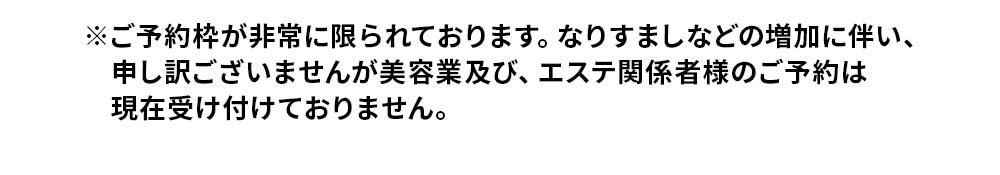 初めての リアボーテ ハーブトリートメントなら 東京 三軒茶屋 からだのことなら|口コミ 効果 ダウンタイムなし 剥離なし 値段 など徹底解説 【スキンケア専門サロン 美肌再生研究所 SEIGAN】