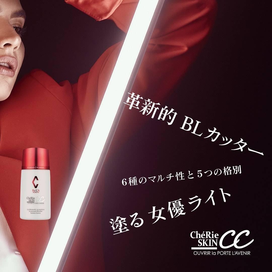 塗る女優ライト シェリースキン CCクリームのご購入はこちらから|東京・世田谷区 正規取扱い販売店 三軒茶屋からだのことなら【美肌研究所 SEIGAN】|通販ネットショップ運営|口コミ・効果・公式の使い方など
